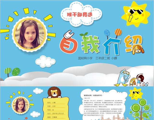 蓝色卡通可爱校园小学生幼儿园班干部竞选自我介绍竞选PPT模板