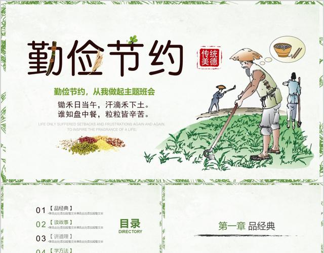 中华民族传统美德勤俭节约主题班会宣传创意中国风绿色PPT
