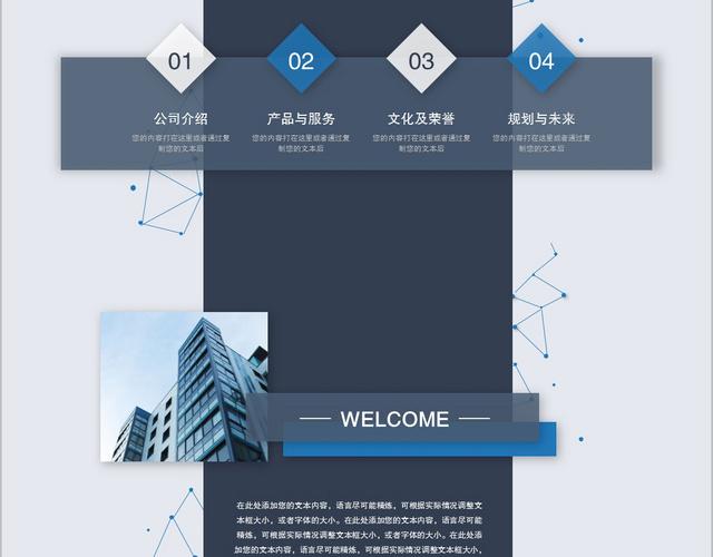 创意大气互联网科技感公司介绍PPT企业介绍