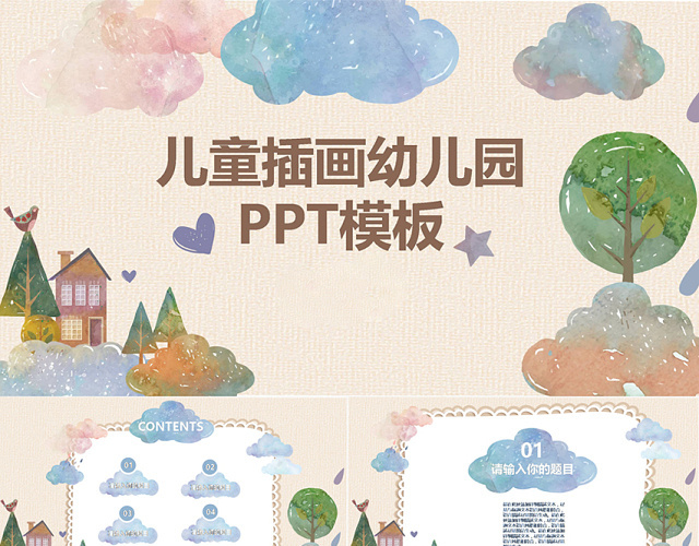 可爱儿童插画幼儿园PP模板