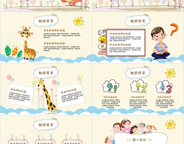 黄色动态卡通儿童可爱幼儿园中小学教师说课讲课课件PPT模板