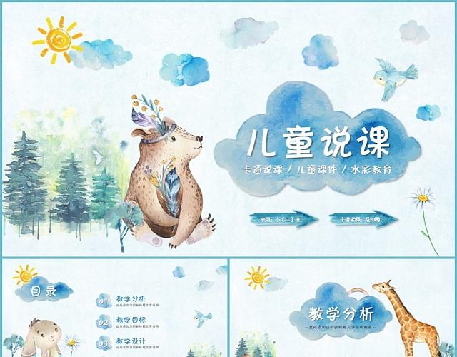 小清新水彩动物儿童幼儿园说课PPT模板