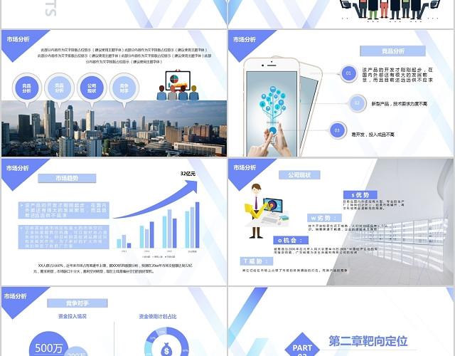 创意商务企业新品推广方案PPT模板