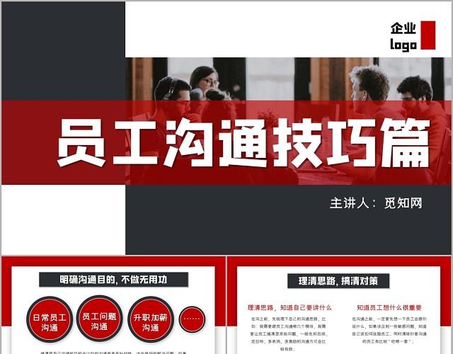 商务红色灰色简约风员工沟通技巧课件PPT模板
