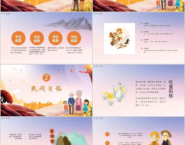 卡通儿童中国传统节日九九重阳节PPT模板