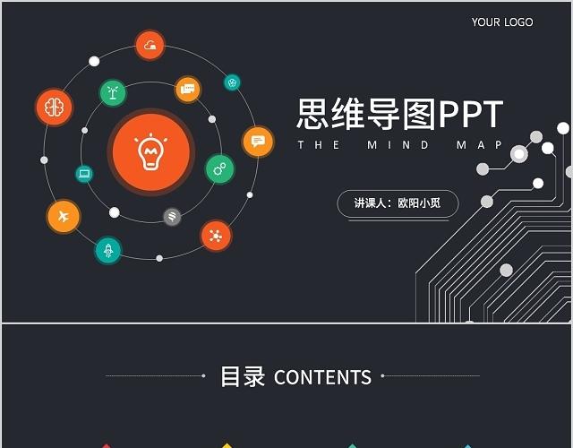 多彩思维导图PPT模板
