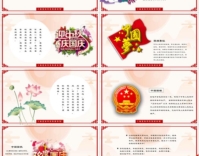 中秋节国庆节双节电子贺卡动态PPT模板