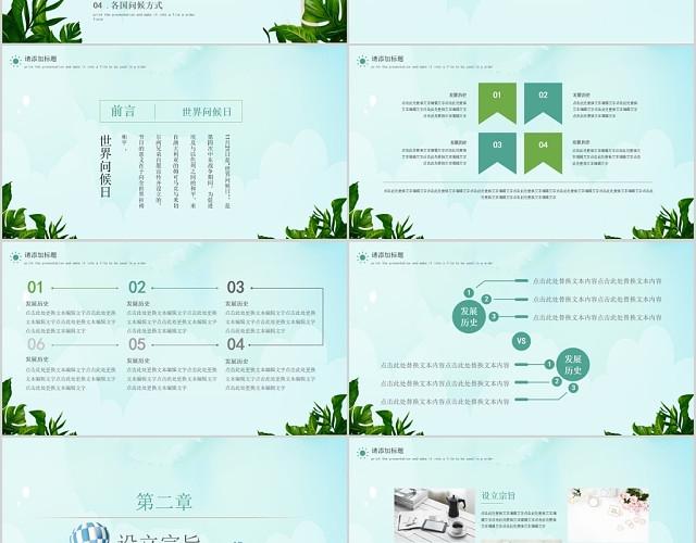 绿色可爱儿童世界问候日节日介绍演讲PPT模板