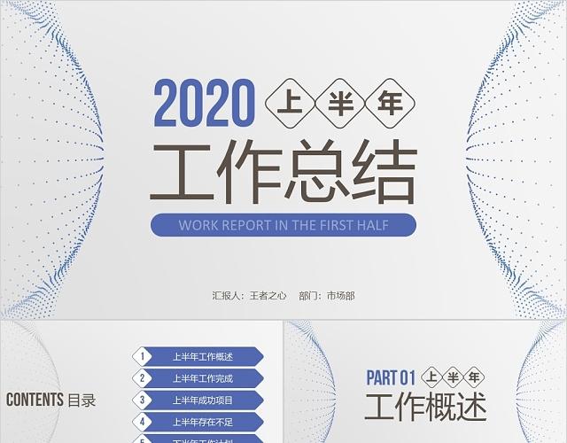 2020蓝色简约年中工作总结PPT模板