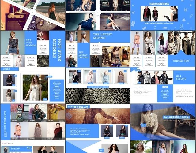 女装服装炫丽展示相册PPT模板