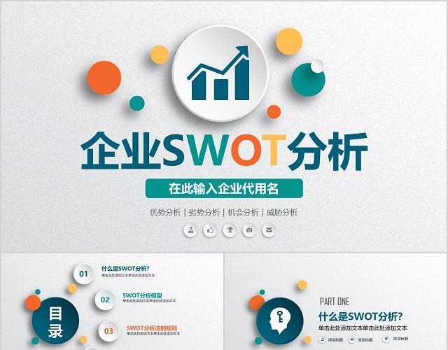 创意彩色时尚微立体SWTO分析商务通用PPT模板
