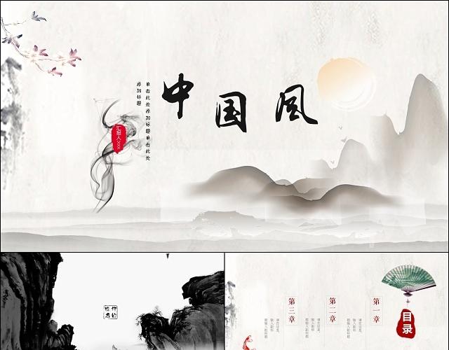 中国风水墨商务通用PPT模板