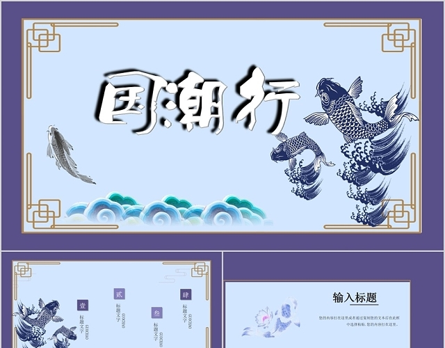 蓝色古典风格国潮行中国风锦鲤主题PPT模板