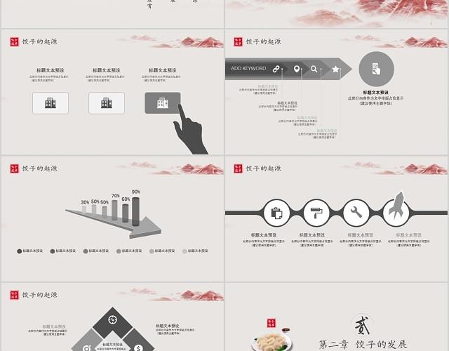 中国风唯美意境中国美食饺子模板PPT