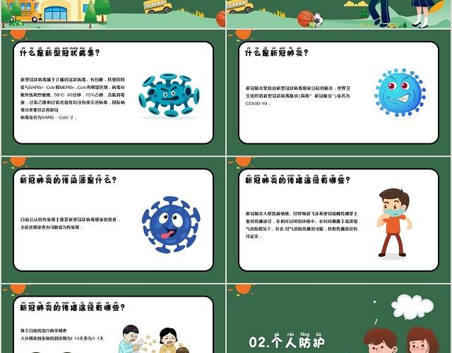 简约绿色卡通开学防疫教育PPT模板