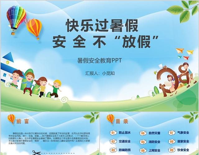 蓝色卡通校园小学生幼儿园暑假安全教育宣传PPT模板