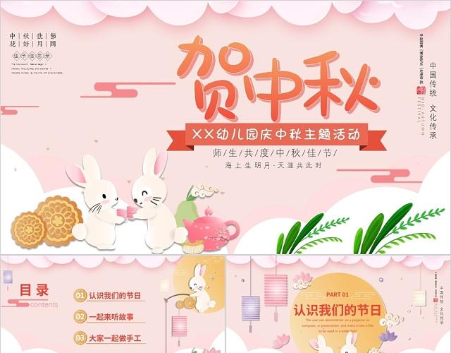 温馨可爱中小幼儿园庆中秋节主题活动节日介绍PPT模板