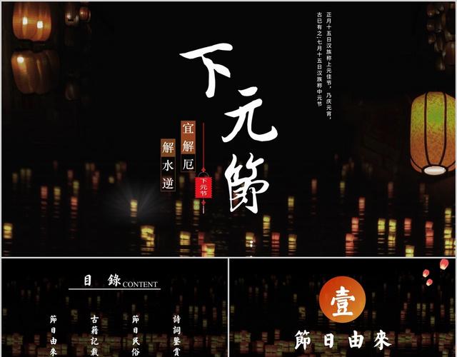 中国传统民俗节日下元节PPT模板