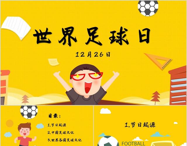 活力黄色儿童卡通风格世界足球日主题PPT模板