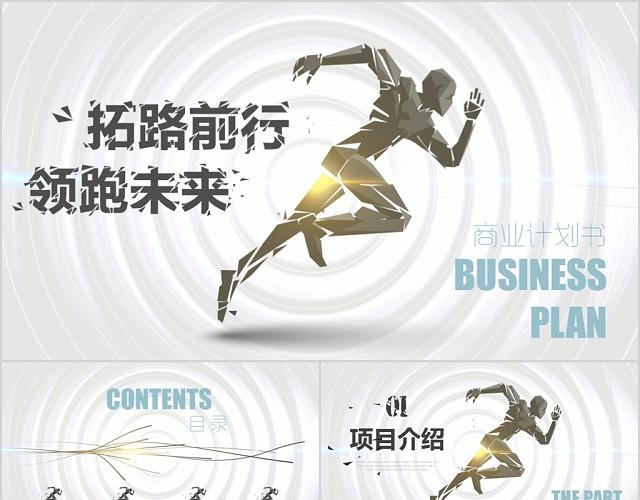科技感震撼微立体奔跑视频片头商业计划书PPT 黑白科技风简约商