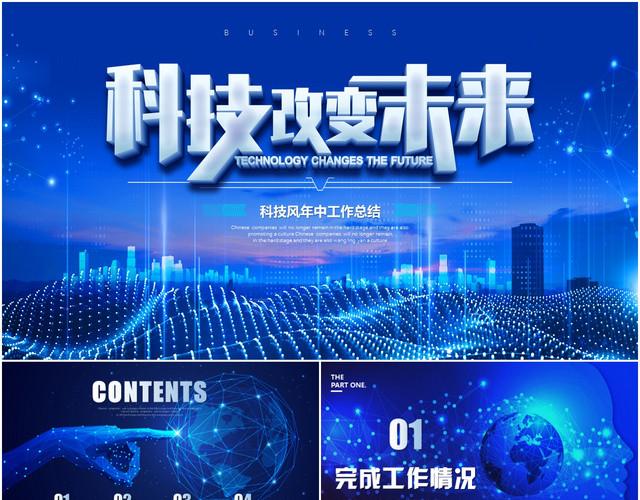 科技感炫酷视频背景蓝色科技风公司工作总结项目进展PPT